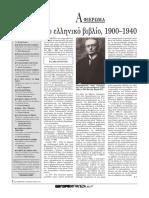 Tο ελληνικό βιβλίο, 1900–1940
