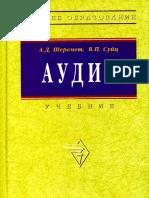 Шеремет А.Д, Суйц В.П - Аудит_Учебник_2006 5-е Изд -448с