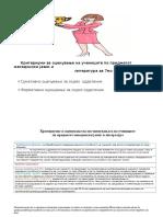Kriteriumi za ocenuvawe na u.docx