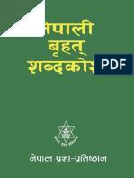 Nepali Brihat Shabdakosh
