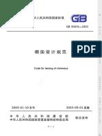 GB50051-2002 烟囱设计规范