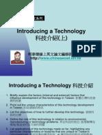 Introducing a Technology 科技介紹(上)