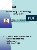 Introducing a Technology 科技介紹(下)