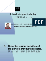 Introducing an industry 產業介紹(下)