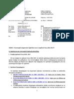 Λειτουργία Δημοτικών Σχολείων 2016-17.pdf