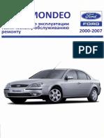 тримонд-296.pdf
