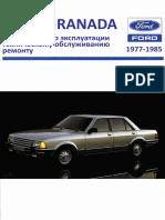 гран-233.pdf
