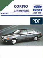 сокриоп-278.pdf