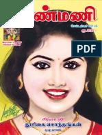 தூரிகை சொந்தங்கள் by சித்ரா.ஜி