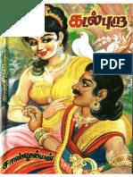 Kadalpura1
