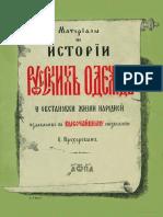 Materialy Po Istorii Russkikh Odezhd i Obstanovki Zhizni Narodnoy 1