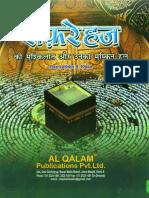 Safare Hajj (Hindi)