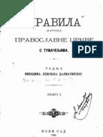 Правила (Κανονεσ) Православне Цркве ; с Тумачењима ; Књига I (1895.Год.) - Никодим Милаш Епископ  Далматински