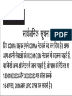 4G Notice Ad Haryana Hindi