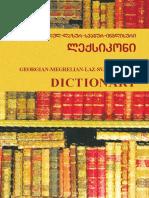 ქართულ-მეგრულ-ლაზურ-სვანურ-ინგლისური ლექსიკონი