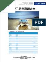 docslide.us_sat-october-2007.pdf