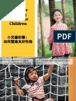 小兒童的書:如何塑造良好性格 - Character Building Quotes for Children