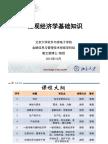 基础班讲义(微观).pdfx