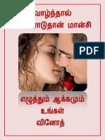 014 வாழ்ந்தால் உன்னோடுதான் மான்சி.pdf