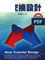 熱交換設計Heat Transfer Design