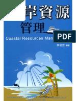 海岸資源管理