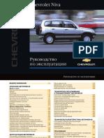 vnx.su-chevrolet-niva-2003.pdf