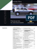 vnx.su-chevrolet-niva-2012.pdf