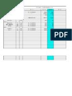 h18変更計算書
