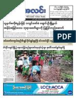 Myanma Alinn Daily_ 5 September 2016 Newpapers
