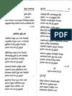 Ayyappan Namaskara Ashtakam