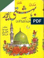 Bihishti Zewar Urdu Part 1