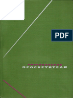 Американские просветители в 2-х томах т.1 (Философское наследие т.32) - 1968.pdf