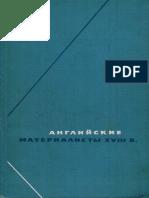 Английские материалисты ХVІІІ в. т.1 (Философское наследие т.22) - 1967.pdf