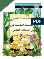 النحلة المتعبة هي النحلة ا ألف ضل
