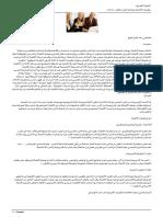 نظريات-الاتصال.pdf