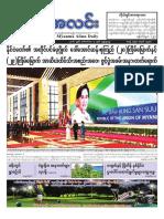 Myanma Alinn Daily_ 7 September 2016 Newpapers.pdf