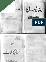 Rohani Ilaj.pdf