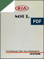 souvtor-369.pdf