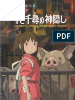 Spirited Away Piano Solo Book