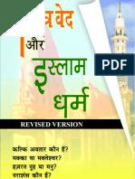 (Rivised Addition) Pavitra Ved Aur Islam Dharam