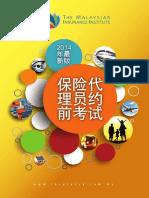 PCEIA Mandarin 2015 (1).pdf