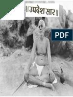 Updesh-Saar - 268917558.pdf
