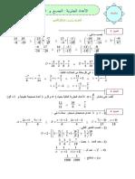 تمارين-و-حلول-مجموع-و-فرق-عددين-جذريين.doc
