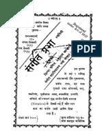 Sangit Prabha - Learn Indian Classical Music