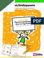 akoustiki_epeksergasia_FREE.pdf
