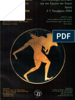 A Study of Folk Dance and Its Role in Education - M. Tekin Koçkar, Pınar Girmen, 2004, Greece