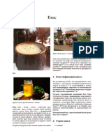 Квас.pdf
