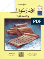 06 محمد بن عبد الله ص في المدينة - شوقي أبو خليل