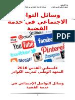 وسائل التواصل الاجتماعي في خدمة القضية
