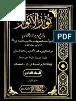 Noor Ul Anwaar Vol 2 Al Bushra